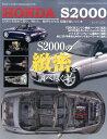 バイヤーズガイド&メンテナンスファイルHONDA S2000
