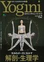 Yogini(vol.62) ヨガでシンプル・ビューティ・ライフ 特集:ヨガのポ...