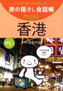 香港 広東語 (旅の指さし会話帳mini) [ 伊藤まみ ]