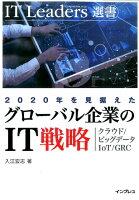 2020年を見据えたグローバル企業のIT戦略
