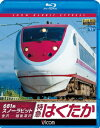 681系スノーラビット 特急はくたか 金沢?越後湯沢【Blu-ray】 [ (鉄道) ]