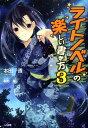ライトノベルの楽しい書き方(3) (GA文庫) [ 本田透 ]