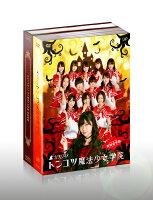 HKT48 トンコツ魔法少女学院 DVD-BOX 【初回限定版】