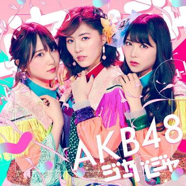 ジャーバージャ (通常盤 CD+DVD Type-D) [ AKB48 ]