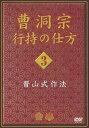 DVD>曹洞宗行持の仕方(第3巻) [ 国書刊行会 ]