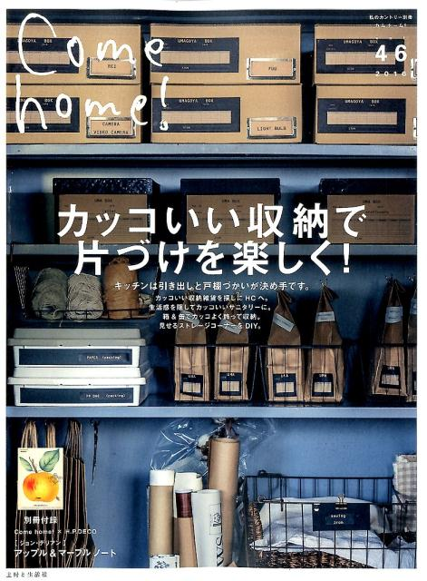 Come home! Vol.46 (私のカントリー別冊) [ カムホーム!編集部 ]