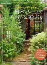 手間いらずで一年中美しい 樹木とリーフで小さな庭づくり [ 安元祥恵 ]