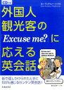 CD付き 外国人観光客の「Excuse me?」に応える英会話 [ カン・アンドリュー・ハシモト ]
