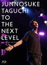 TO THE NEXT LEVEL 〜 OFFICIAL FAN CLUB LIMITED【Blu-ray】 [ 田口淳之介 ]