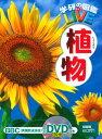 植物 (学研の図鑑LIVE) [ 樋口正信 ]