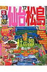 るるぶ仙台松島宮城('17)