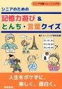 シニアのための記憶力遊び&とんち・言葉クイズ (シニアの脳トレーニング) [ 脳トレーニング研究会