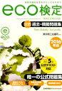 eco検定公式過去・模擬問題集(2016年版) [ 東京商工会議所 ]