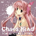 CHAOS;HEAD ボーカルcollection [ (ゲーム・ミュージック) ]