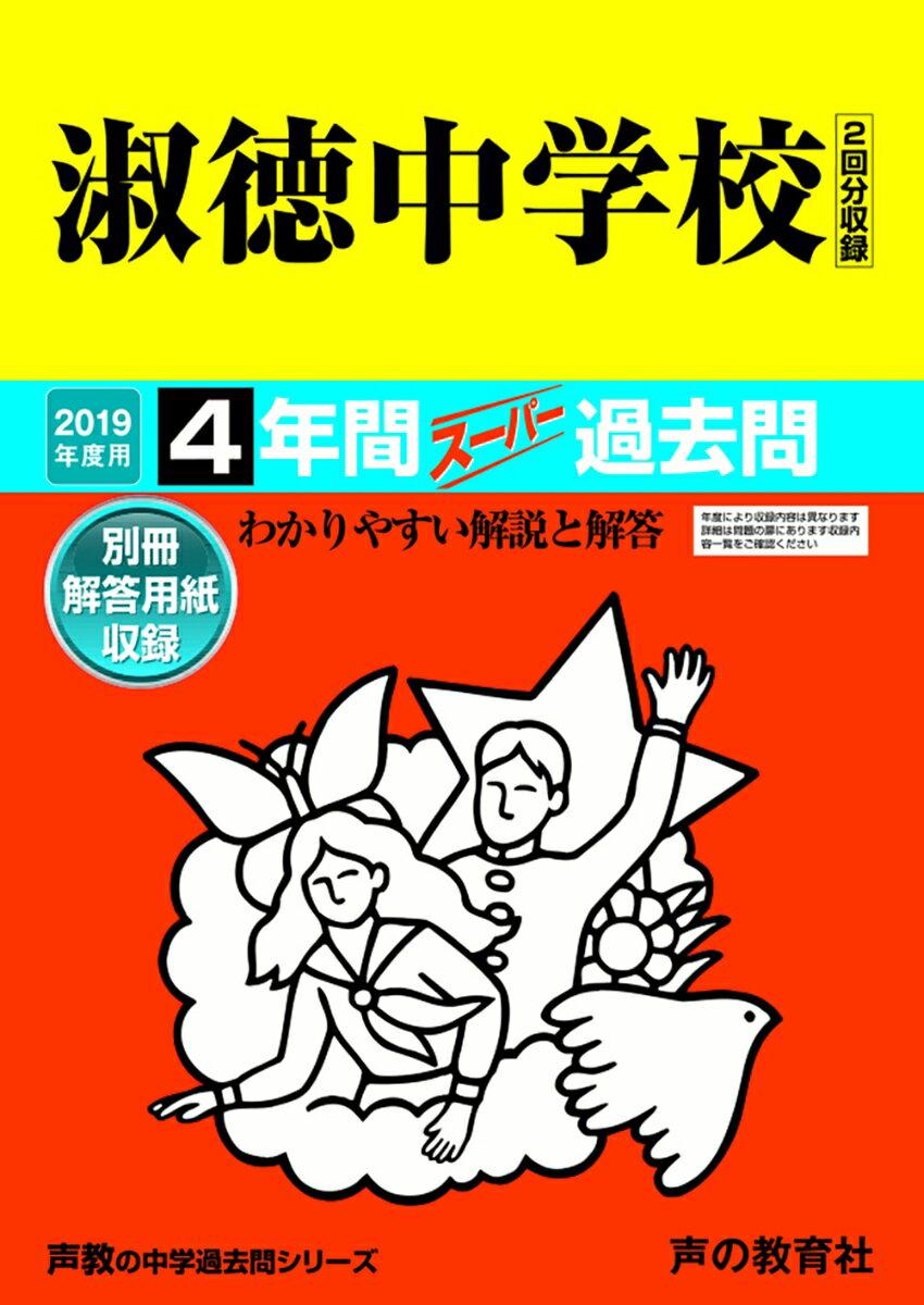淑徳中学校(2回分収録)(2019年度用) 4年間スーパー過去問 (声教の中学過去問シリーズ)