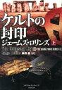 ケルトの封印(上) (竹書房文庫) ジェームズ ロリンズ