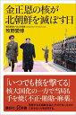 金正恩の核が北朝鮮を滅ぼす日 (講談社+α新書) [ 牧野 愛博 ]