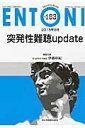 ENTONI 15年8月号(183) Monthly Book 突発性難聴update [ 本庄巌