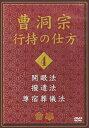 DVD>曹洞宗行持の仕方(第4巻) [ 国書刊行会 ]