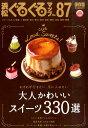 浜松ぐるぐるマップ(87) 保存版 大人かわいいスイーツ330選