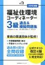 福祉住環境コーディネーター3級過去&模擬問題集(2016年版) [ 渡辺光子 ]