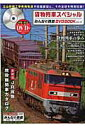 貨物列車スペシャル (みんなの鉄道DVDBOOKシリーズ*メディアックスmook)