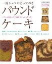 【バーゲン本】一流シェフのとっておきパウンドケーキ [ おいしいものだけセレクト編集 ]