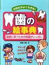 歯の絵事典 大切さがよくわかる! 健康に保つための知識がいっぱ