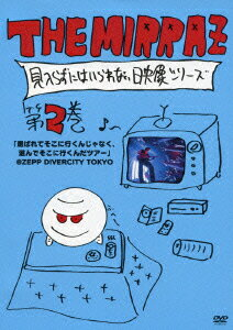 THE MIRRAZ 見入らずにはいられない映像シリーズ 第2巻 「選ばれてそこに行くんじゃなく、選んでそこに行くんだツアー」@ZEPP DIVERCITY TOKYO [ THE MIRRAZ ]