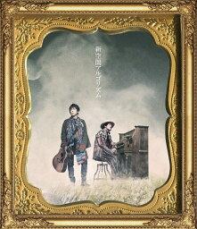 新空間アルゴリズム (初回限定盤 CD+DVD) [ <strong>スキマスイッチ</strong> ]