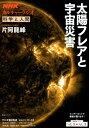 科学と人間 太陽フレアと宇宙災害 (NHKシリーズ NHKカルチャーラジオ) [ 片岡龍峰 ]