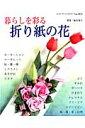 暮らしを彩る折り紙の花 [ 麻生玲子 ]