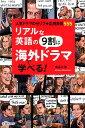 リアルな英語の9割は海外ドラマで学べる! [ 南谷 三世 ]