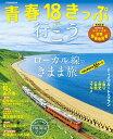青春18きっぷで行こう ローカル線できまま旅全国主要都市発55ルート! (JTBのMOOK)