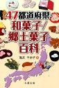 47都道府県・和菓子/郷土菓子百科 [ 亀井千歩子 ]