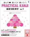 PRACTICAL KANJI基礎500漢字(Vol.1)