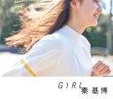 Girl (初回限定盤 CD+DVD) [ 秦基博 ]