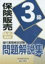 銀行業務検定試験保険販売3級問題解説集(2018年10月受験用) [ 銀行業務検定協会 ]