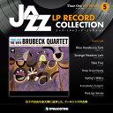 ジャズ・LPレコード・コレクション全国版(5) ([バラエティ])