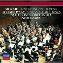 チャイコフスキー:弦楽セレナード モーツ...