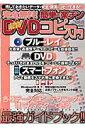 完全無料!簡単で楽チン最新DVDコピー入門 残しておきたいデータを安全・確実にコピーできる!! (メディアックスmook)