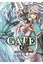 GATE(4)〔新装版〕 (ゼロコミックス) [ 如月弘鷹 ]