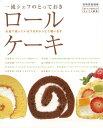 【バーゲン本】一流シェフのとっておきロールケーキ [ おいしいものだけセレクト編集 ]
