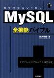 MySQL全機能バイブル [ 鈴木啓修 ]