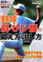 野球肩・ひじ・腰の鍛え方・治し方 思いきり野球ができる身体づくり [ 八王子スポーツ整形外科 ]