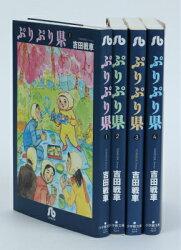ぷりぷり県 全巻セット(小学館文庫)