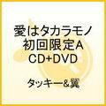 愛はタカラモノ(初回限定A CD+DVD)