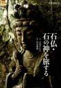 石仏・石の神を旅する [ 吉田さらさ ]