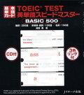 基本単語カードTOEIC(R) TEST英単語スピードマスターBASIC500