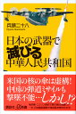 日本の武器で滅びる中華人民共和国 [ 兵頭二十八 ]